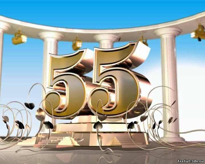 Поздравление золовке с 55 летием 31